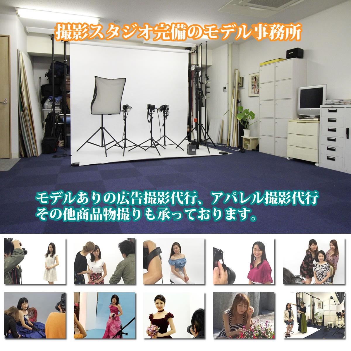 撮影スタジオ完備のモデル事務所 モデルありの広告撮影代行、アパレル撮影代行 その他商品物撮りも承っております。